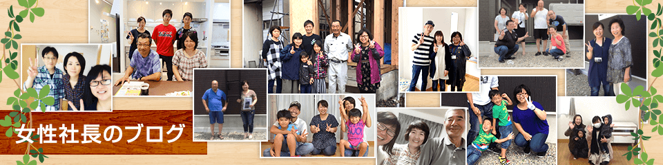 注文住宅の新築・一戸建てならおまかせを!秋田・大仙市の工務店、エイハウスの女性社長こと田澤妙子が書くブログ。
