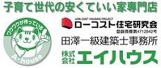 エイハウス|注文住宅(秋田・大仙・仙北・美郷・横手・湯沢)の工務店